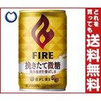 【送料無料】【2ケースセット】【旧デザイン】キリン FIRE(ファイア) 挽きたて微糖(20P) 155g缶×20本入×(2ケース)