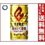 【送料無料】【旧デザイン】キリン FIRE(ファイア) 挽きたて微糖 185g缶×30本入