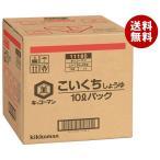 送料無料 【2ケースセット】キッコーマン こいくちしょうゆ 10Lパック×1箱入×(2ケース)