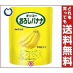 【送料無料】キッコーマン キッコー おろしバナナ 500gパウチ×12袋入