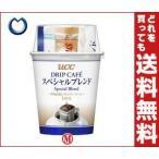【送料無料】UCC ドリップカフェ スペシャルブレンド カップ 1P×24個入