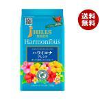 【送料無料】【2ケースセット】日本ヒルスコーヒー ヒルス ハーモニアス ハワイコナブレンド(粉) 170g袋×12(6×2)袋入×(2ケース)