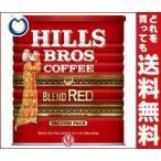 【送料無料】【2ケースセット】日本ヒルスコーヒー ヒルス ブレンドレッド(粉) 822g缶×6個入×(2ケース)