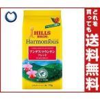 【送料無料】【2ケースセット】日本ヒルスコーヒー ヒルス ハーモニアス アンデスマウンテンブレンド(粉) 170g袋×12(6×2)袋入×(2ケース)