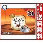 【送料無料】【2ケースセット】UCC おいしいカフェインレスコーヒー ドリップコーヒー 50P×6箱入×(2ケース)
