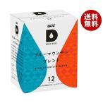 【送料無料】【2ケースセット】UCC DRIP POD(ドリップポッド) ブルーマウンテンブレンド 8P×12袋入×(2ケース)