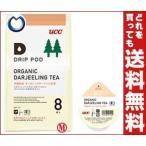 【送料無料】【2ケースセット】UCC DRIP POD(ドリップポッド) 有機栽培ダージリン紅茶 8P×12袋入×(2ケース)