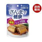 送料無料 【2ケースセット】はごろもフーズ さんまで健康 しょうゆ味 90gパウチ×12個入×(2ケース)