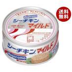 送料無料 【2ケースセット】はごろもフーズ シーチキン マイルド (140g)缶×24個入×(2ケース)