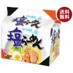 【送料無料】サンヨー食品 サッポロ一番 塩らーめん 5食パック×6個入