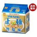 【送料無料】東洋水産 マルちゃん正麺 旨塩味 5食パック×6個入