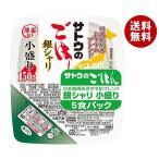 送料無料 【2ケースセット】サトウ食品 サトウのごはん 銀シャリ 小盛り 5食パック (150g×5食)×12個入×(2ケース)