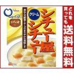 送料無料 【2ケースセット】ハウス食品 シチュー屋シチュー クリーム 190g×30個入×(2ケース)
