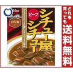 送料無料 【2ケースセット】ハウス食品 シチュー屋シチュー ビーフ 190g×30個入×(2ケース)