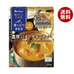 送料無料 【2ケースセット】ハウス食品 選ばれし人気店 濃厚バターチキンカレー 180g×30箱入×(2ケース)