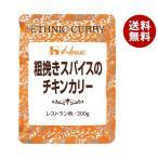 送料無料 【2ケースセット】ハウス食品 粗挽きスパイスのチキンカリー 200g×30(10×3)個入×(2ケース)