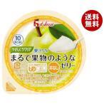 送料無料  ハウス食品 やさしくラクケア まるで果物のようなゼリー 洋なし 60g×48(12×4)個入
