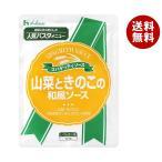 送料無料 【2ケースセット】ハウス食品 山菜ときのこの和風ソース 145g×30(10×3)個入×(2ケース)