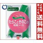 【送料無料】【2ケースセット】ハウス食品 たらこときのこの和風ソース 145g×30(10×3)個入×(2ケース)