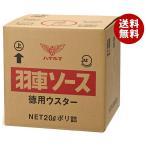 【送料無料】 ハグルマ JAS標準 ウスターソース 20L×1個