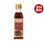 【送料無料】【2ケースセット】ハグルマ 和風ステーキソース 225g瓶×12本入×(2ケース)