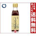 【送料無料】ハグルマ 紀州 じゃばらぽん酢 225g瓶×12本入