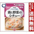 【送料無料】【2ケースセット】キューピー やさしい献立 鶏と野菜のシチュー 100g×6袋入×(2ケース)