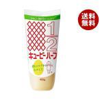 【送料無料】【2ケースセット】キューピー ハーフ 400g×20袋入×(2ケース)
