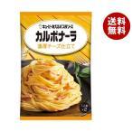 送料無料 【2ケースセット】キューピー あえるパスタソース カルボナーラ 濃厚チーズ仕立て (70g×2袋)×6袋入×(2ケース)
