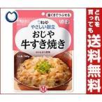 【送料無料】【2ケースセット】キューピー やさしい献立 おじや 牛すき焼き 160g×6袋入×(2ケース)
