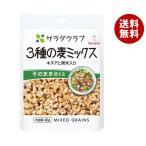 送料無料 キューピー 3種の麦ミックス(キヌアと黒米入り) 40g×10袋入
