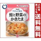 【送料無料】キューピー やさしい献立 鮭と野菜のかきたま 100g×6袋入