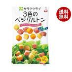 【送料無料】キューピー サラダクラブ 3色のベジクルトン 10g×10袋入