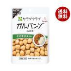 送料無料 キューピー サラダクラブ ガルバンゾ(ひよこ豆) 50g×10袋入
