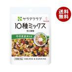 送料無料 キューピー サラダクラブ 10種ミックス(豆と穀物) 40g×10袋入