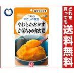 【送料無料】キューピー やさしい献立 やわらかおかず かぼちゃの含め煮 80g×6袋入