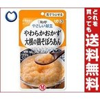【送料無料】【2ケースセット】キューピー やさしい献立 やわらかおかず 大根の鶏そぼろあん 80g×6袋入×(2ケース)