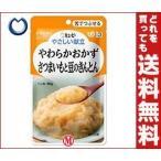 【送料無料】【2ケースセット】キューピー やさしい献立 やわらかおかず さつまいもと豆のきんとん 80g×6袋入×(2ケース)