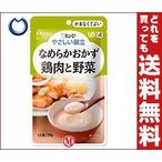 【送料無料】キューピー やさしい献立 なめらかおかず 鶏肉と野菜 75g×6袋入