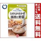 【送料無料】【2ケースセット】キューピー やさしい献立 なめらかおかず 豚肉と野菜 75g×6袋入×(2ケース)