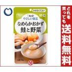 【送料無料】【2ケースセット】キューピー やさしい献立 なめらかおかず 鮭と野菜 75g×6袋入×(2ケース)