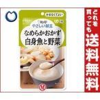【送料無料】キューピー やさしい献立 なめらかおかず 白身魚と野菜 75g×6袋入