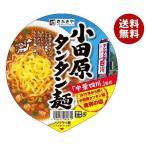 【送料無料】寿がきや 全国麺めぐり 小田原タンタン麺 120g×12個入