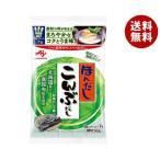 【送料無料】【2ケースセット】味の素 ほんだし こんぶだし(スティック7本入り) 56g×20袋入×(2ケース)