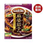 【送料無料】【2ケースセット】味の素 CookDo(クックドゥ) 麻婆茄子用 120g×10個入×(2ケース)