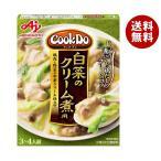 送料無料 味の素 CookDo(クックドゥ) 白菜のクリ−ム煮用 130g×10箱入
