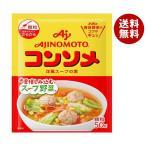 送料無料 【2ケースセット】味の素 コンソメ(顆粒) 50g×20袋入×(2ケース)