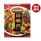 【送料無料】【2ケースセット】味の素 CookDo(クックドゥ) 回鍋肉(ホイコーロウ)用 90g×10個入×(2ケース)