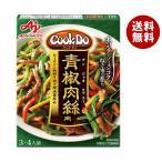【送料無料】味の素 CookDo(クックドゥ) 青椒肉絲(チンジャオロースー)用 100g×10個入