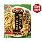 【送料無料】味の素 CookDo(クックドゥ) 豚肉ともやしの香味炒め用 100g×10個入
